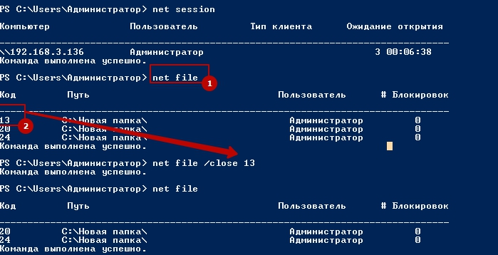 Get-SMBOpenFile Windows Server 2008