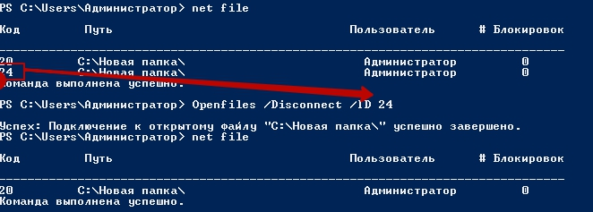 Windows Server 2008 Close-SmbOpenFile