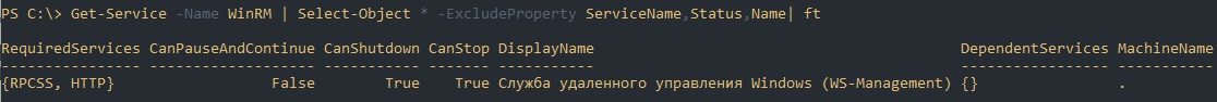 Пример с ExcludeProperty Powershell Select-Object
