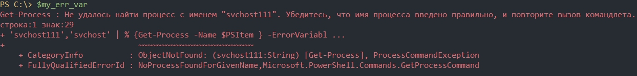 Использование ErrorVariable в Powershell
